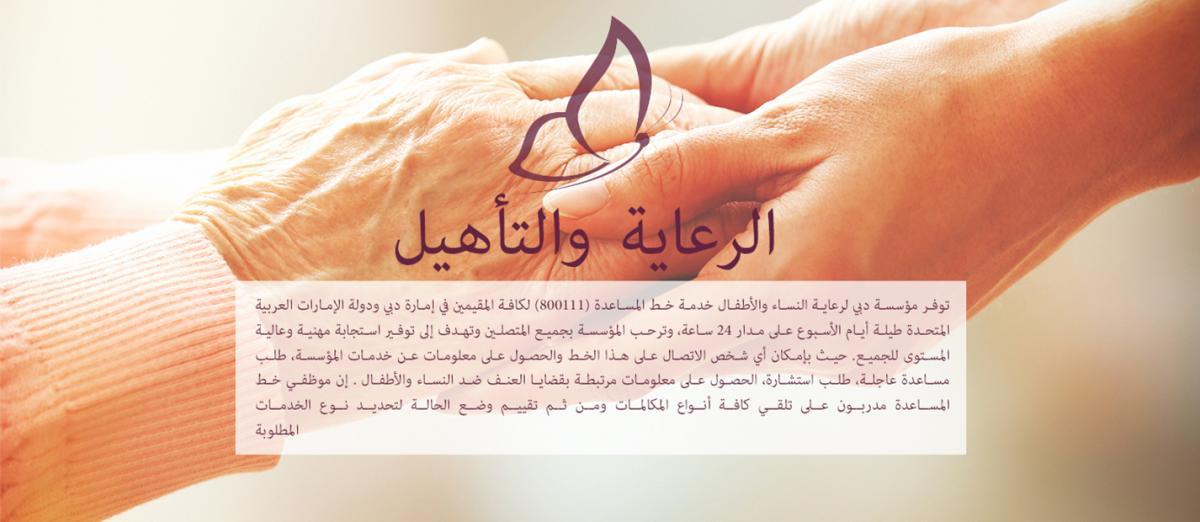 الرعاية وإعادة التأهيل