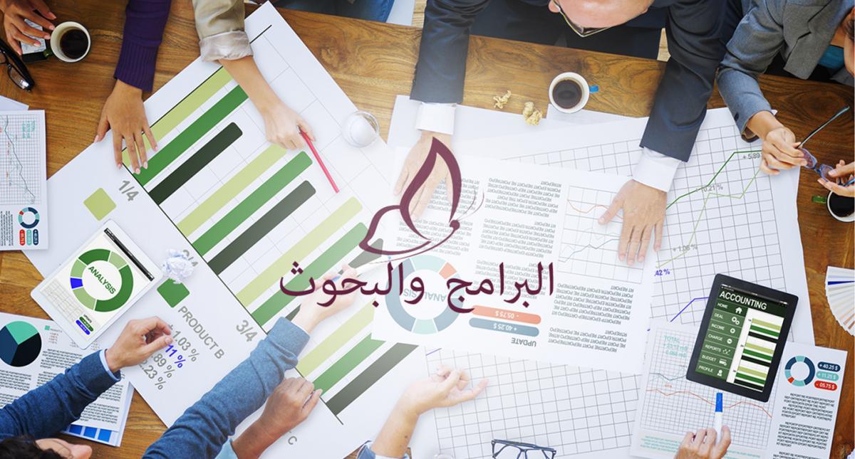 البرامج والأبحاث
