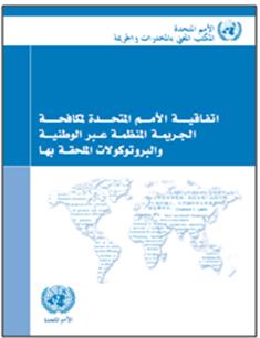 اتفاقية بشأن حق الطفل - حقوق الطفل