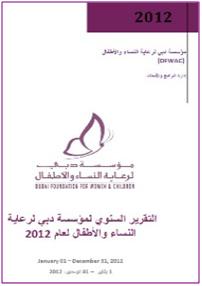 2012 التقرير السنوي DFWAC